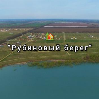 кп рубиновый берег